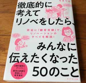 ちきりん著「徹底的に考えてリノベをしたら、みんなに伝えたくなった50のこと」