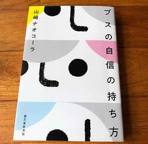 山崎ナオコーラ「ブスの自信の持ち方」