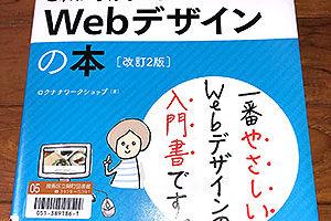ロクナナワークショップの「これからはじめるWebデザインの本」