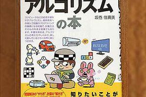 トコトンやさしいアルゴリズムの本/坂巻佳壽美/日刊工業新聞社