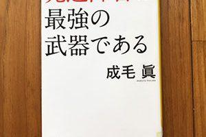 発達障害は最強の武器である/成毛眞:著/東京 SBクリエイティブ/