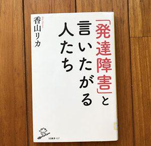 「発達障害」と言いたがる人たち 香山リカ著/東京 SBクリエイティブ