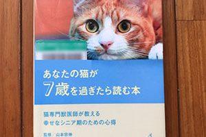 あなたの猫が7歳を過ぎたら読む本,猫専門獣医師が教える幸せなシニア期のための心得/山本宗伸:監修/ 東京 東京新聞