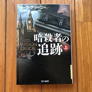 暗殺者の追跡 上マーク・グリーニー/著  伏見 威蕃/訳