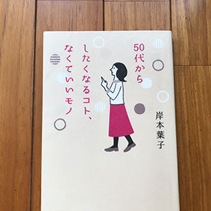 50代からしたくなるコト、なくていいモノ/岸本葉子著/東京 中央公論新社