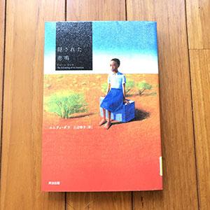 隠された悲鳴/ユニティ・ダウ:著 三辺律子:訳/東京 英治出版