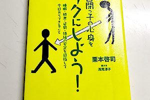 自閉っ子の心身をラクにしよう! 栗本啓司 (著), 浅見淳子