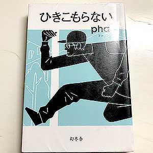 ひきこもらない 2017/6/22 pha (著)幻冬舎
