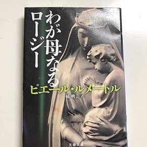 わが母なるロージー (文春文庫) 文庫2019/9/3ピエール・ルメートル