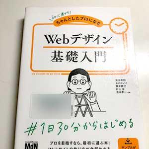 初心者からちゃんとしたプロになる Webデザイン基礎入門〈HTML、CSS、レスポンシブ)2019/9/25