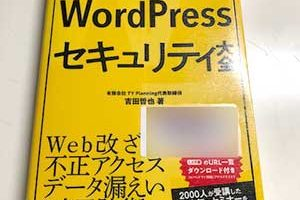 WordPressセキュリティ大全2019/10/18吉田 哲也著