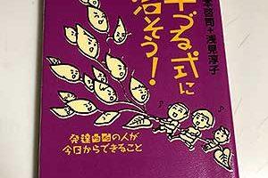芋づる式に治そう! 発達凸凹の人が今日からできること栗本啓司(著),浅見淳子(著)