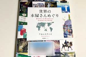 世界の本屋さんめぐり (私のとっておき) 日本単行本フ2019/10/16ナカムラ クニオ:著