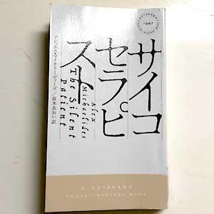 サイコセラピスト2019/9/5アレックス マイクリーディーズ (著) 坂本あおい (翻訳)