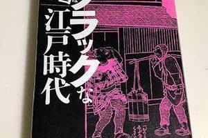 「本当はブラックな江戸時代 」日本単行本2016/11/2永井 義男:著
