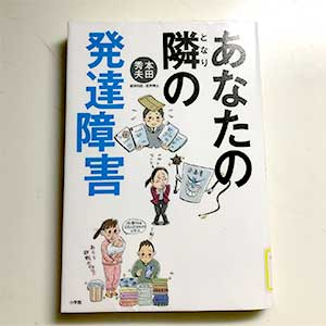 あなたの隣の発達障害_2019/2/13本田 秀夫著