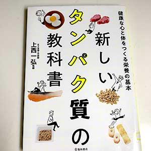 新しいタンパク質の教科書 健康な心と体をつくる栄養の基本2019/10/24上西一弘 (監修)