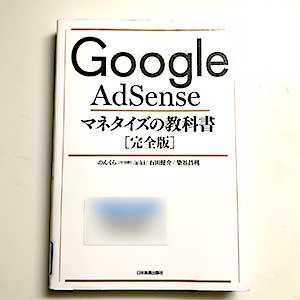 Google AdSense マネタイズの教科書[完全版] 2018/11/20