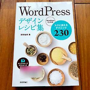 WordPressデザインレシピ集 2019/8/24狩野 祐東 著