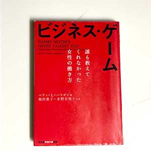 ビジネス・ゲーム 誰も教えてくれなかった女性の働き方2009/1/8ベティ・L. ハラガン (著), 福沢 恵子 (翻訳),