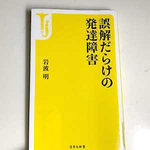 誤解だらけの発達障害 :宝島社新書:岩波 明:著