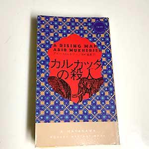 カルカッタの殺人 (ハヤカワ・ミステリ 1945) 2019/7/ア4ビール ムカジー:著,田村 義進:翻訳