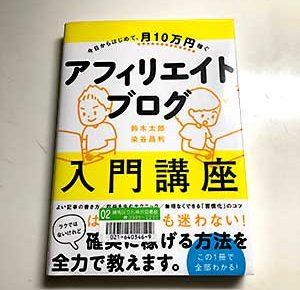 今日からはじめて、月10万円稼ぐ アフィリエイトブログ入門講座、2019鈴木 太郎,染谷 昌利:著