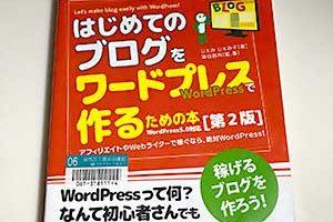 はじめてのブログをワードプレスで作るための本[第2版]2019じぇみじぇみ子,染谷昌利:著, 監修