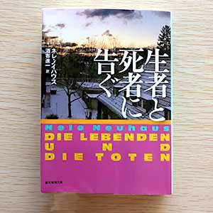 生者と死者に告ぐ (創元推理文庫)2019/10/30 ネレ・ノイハウス:著,酒寄 進:翻訳