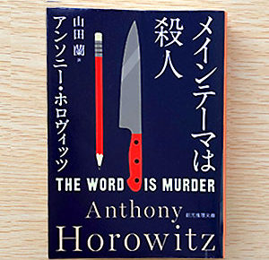 メインテーマは殺人、創元推理文庫2019/9/28、アンソニー・ホロヴィッツ:著,山田 蘭:翻訳