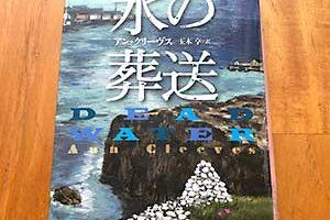 水の葬送、創元推理文庫2015/7/19アン・クリーヴス:著,玉木 亨:翻訳