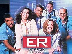 【ER緊急救命室】は医療関係では最高のドラマ