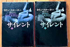サイレント 、カリン スローター:著, 田辺 千幸: 翻訳
