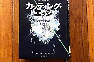 カッティング・エッジ2019/10/10,ジェフリー ディーヴァー:著,池田 真紀子:翻訳