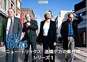 ニュー・トリックス退職デカの事件簿ロンドン警視庁警視サンドラ・プルマン : アマンダ・レッドマン ジャック・ハルフォード : ジェームズ・ボラン