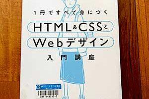 1冊ですべて身につくHTML & CSSとWebデザイン入門講座、CSS/Flexbox 2019/3/16、Mana (著)