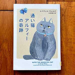 通い猫アルフィーの奇跡 、ハーパーBOOKS、レイチェル・ウェルズ :著, 中西和美 (翻訳)