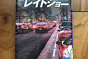 レイトショー 2020/2/14マイクル・コナリー(著)、古沢 嘉通 (翻訳)