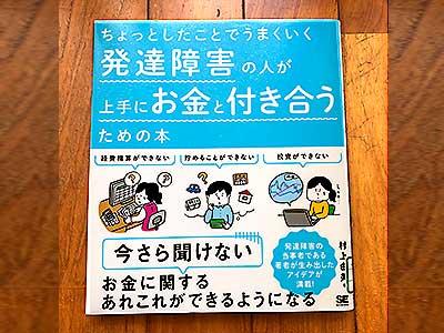 ちょっとしたことでうまくいく 発達障害の人が上手にお金と付き合うための本 2019/12/17村上 由美 著