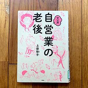 マンガ 自営業の老後、上田 惣子(著)2017/4/12