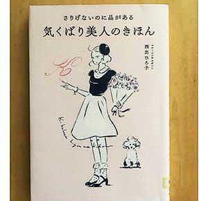 さりげないのに品がある気くばり美人のきほん,かんき出版,西出ひろ子:著