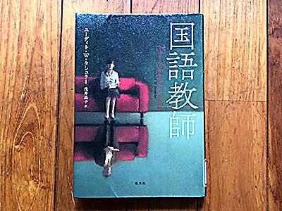国語教師2019/5/24、ユーディト・W・タシュラー (著), 浅井晶子:翻訳