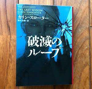 破滅のループ、ハーパーBOOKS、2020/6/17カリン・スローター:著,鈴木 美朋:翻訳