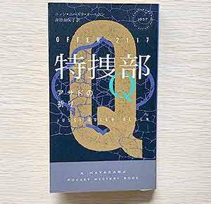 特捜部Q―アサドの祈り― (ハヤカワ・ポケット・ミステリ)2020/7/7ユッシ エーズラ・オールスン