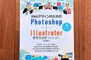 WebデザインのためのPhotoshop+Illustratorテクニック,2020/2019対応,2020/8/1瀧上園枝:著エクスナレッジ