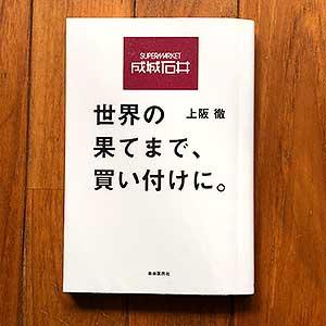 成城石井 世界の果てまで、買い付けに。2020/7/31上阪徹:著自由国民社