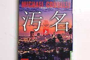 「汚名 上下」 マイクル・コナリー:著講談社【BOSCH / ボッシュ 】ハリー・ボッシュシリーズ