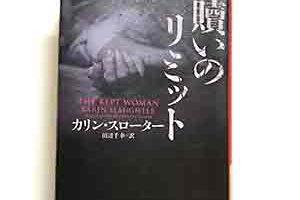 贖いのリミット、ハーパーBOOKS2019/12/16カリン・スローター (著)田辺千幸 (翻訳)