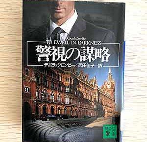 警視の謀略、講談社文庫2020/6/11デボラ・クロンビー:著,西田 佳子:翻訳