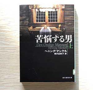 苦悩する男は創元推理文庫2020/8/31ヘニング・マンケル:著,柳沢由実子:翻訳